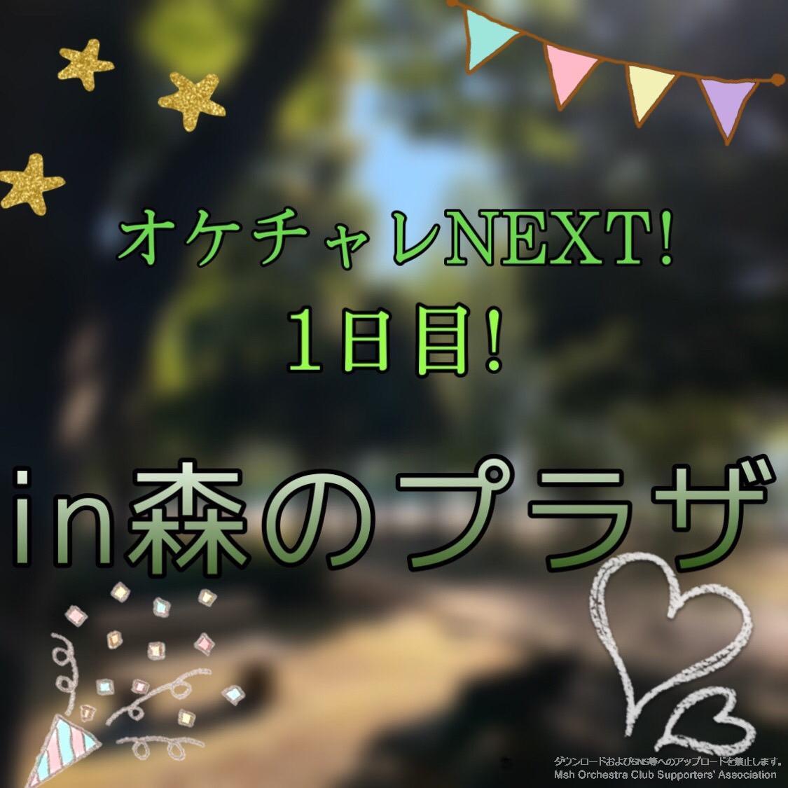 オケチャレNEXT!1日目(オケチャレ&オケチャレNEXT)